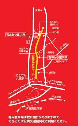 2012ishiakari.jpg