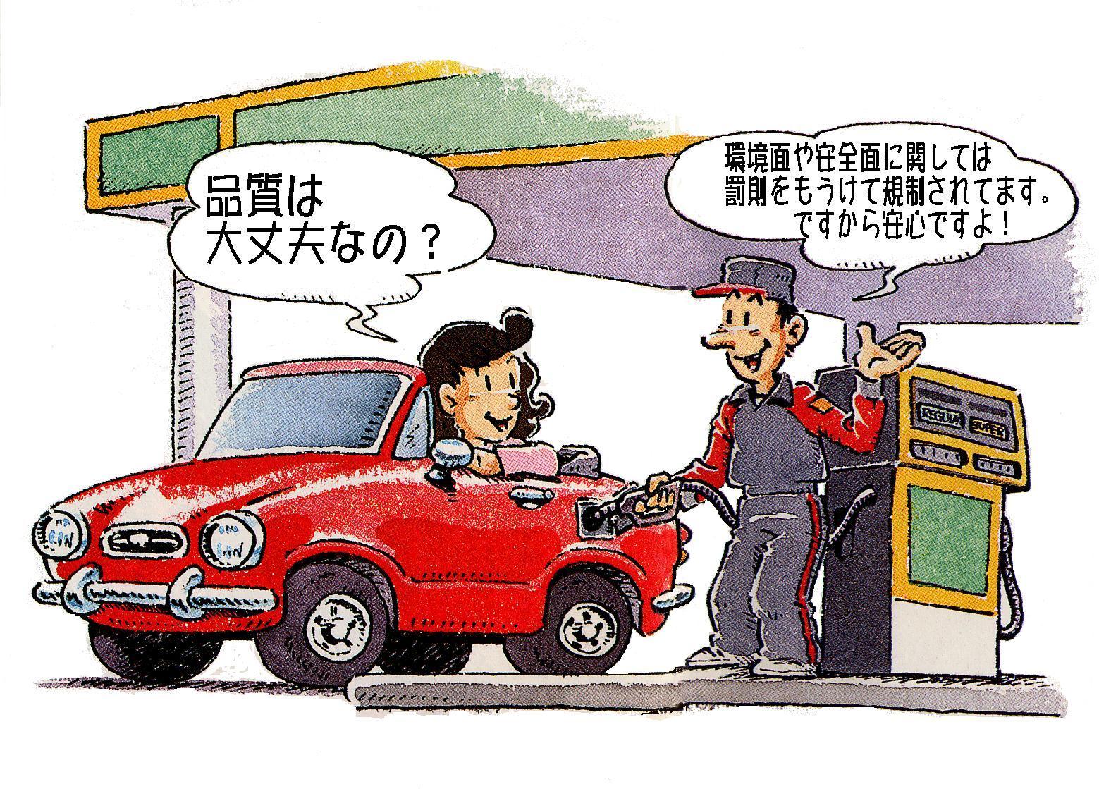 香川県総合エネルギー協同組合